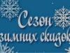 Акция сезон зимних скидок