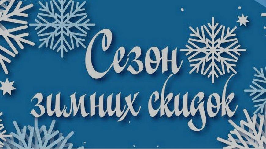 Сезон зимних скидок