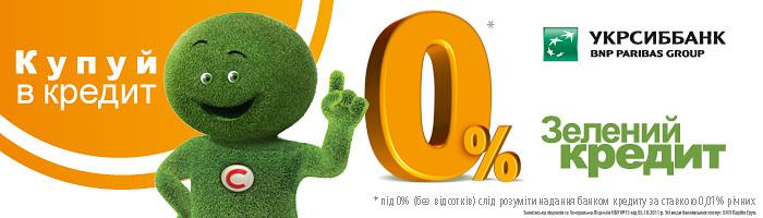 Кредит Укрсиббанк беспроцентная рассрочка на 6 месяцев